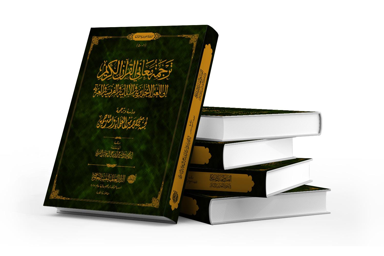 مشروع ترجمة معاني القرآن
