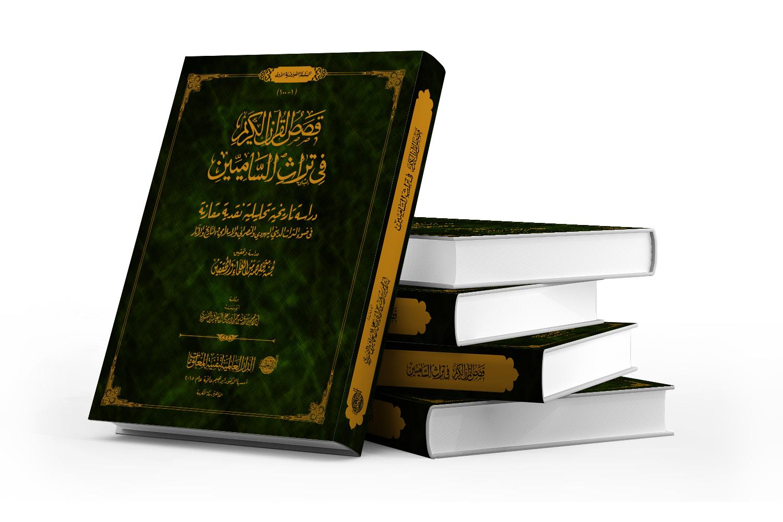 مشروع فقصص القرآن في تراث الساميين